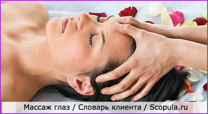 что такое массаж глаз