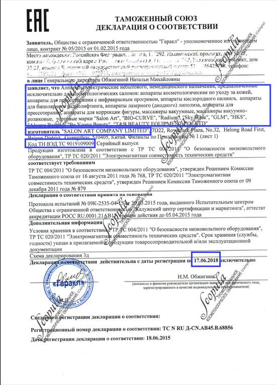 Настоящая таможенная декларация на косметологическое оборудование