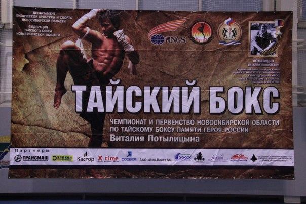 Компания Scopula - партнер Открытого Чемпионата НСО по тайскому боксу.