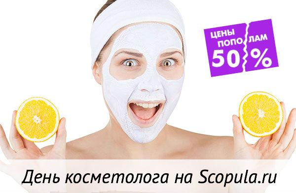 День косметолога на Scopula.ru