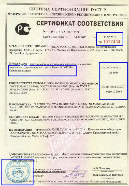 Верный сертификат косметологического оборудования